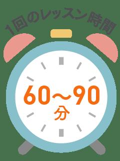 レッスン時間60~90分