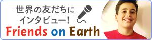 世界の友だちにインタビュー!Friends on Earth