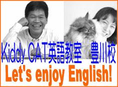 Kiddy CAT 英語教室:豊川校