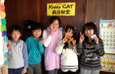 Kiddy CAT 英語教室:堺北花田校