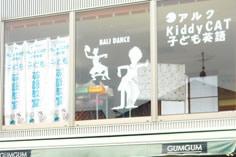 Kiddy CAT 英語教室:ATSI 春江つくし野校